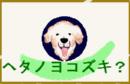 hetanoyokozuki.jpg